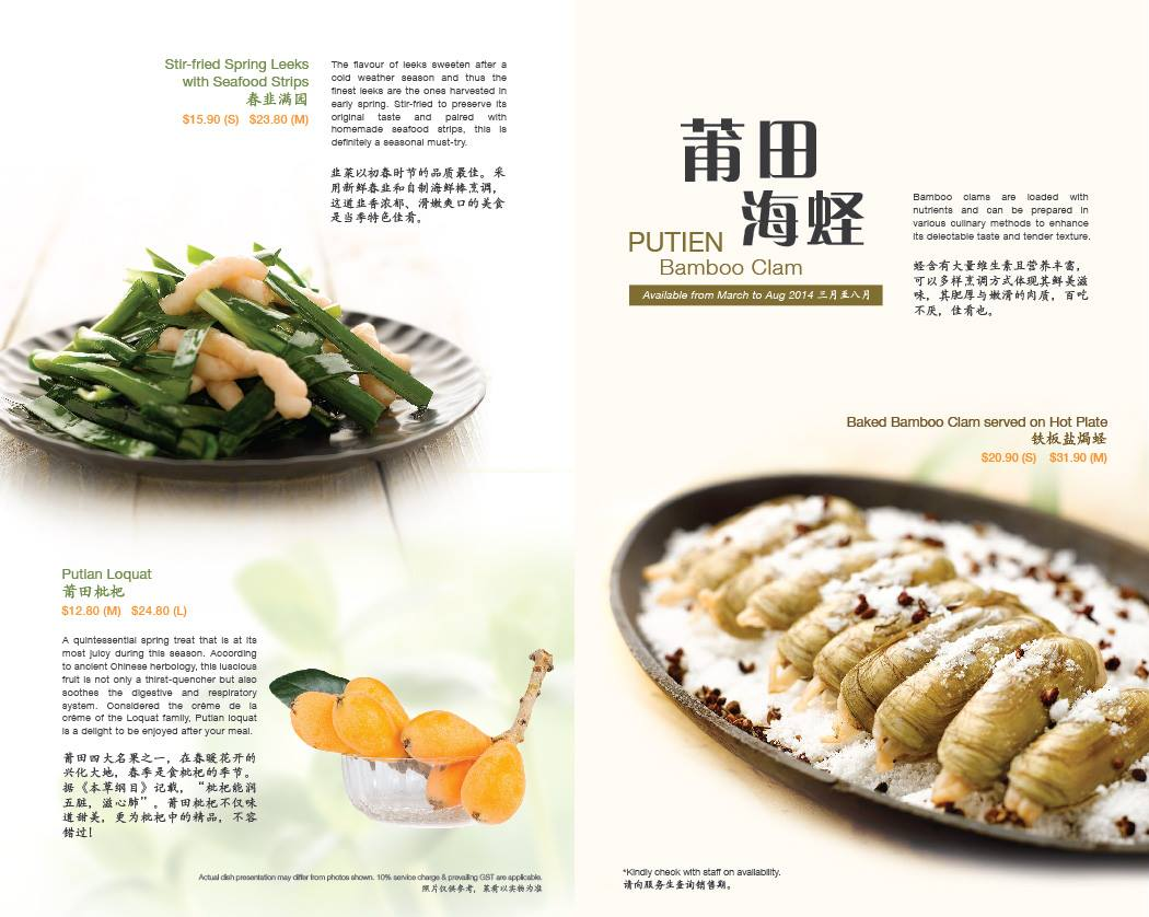 PUTIEN RESTAURANT - Spring Menu Pg3 - TREAT
