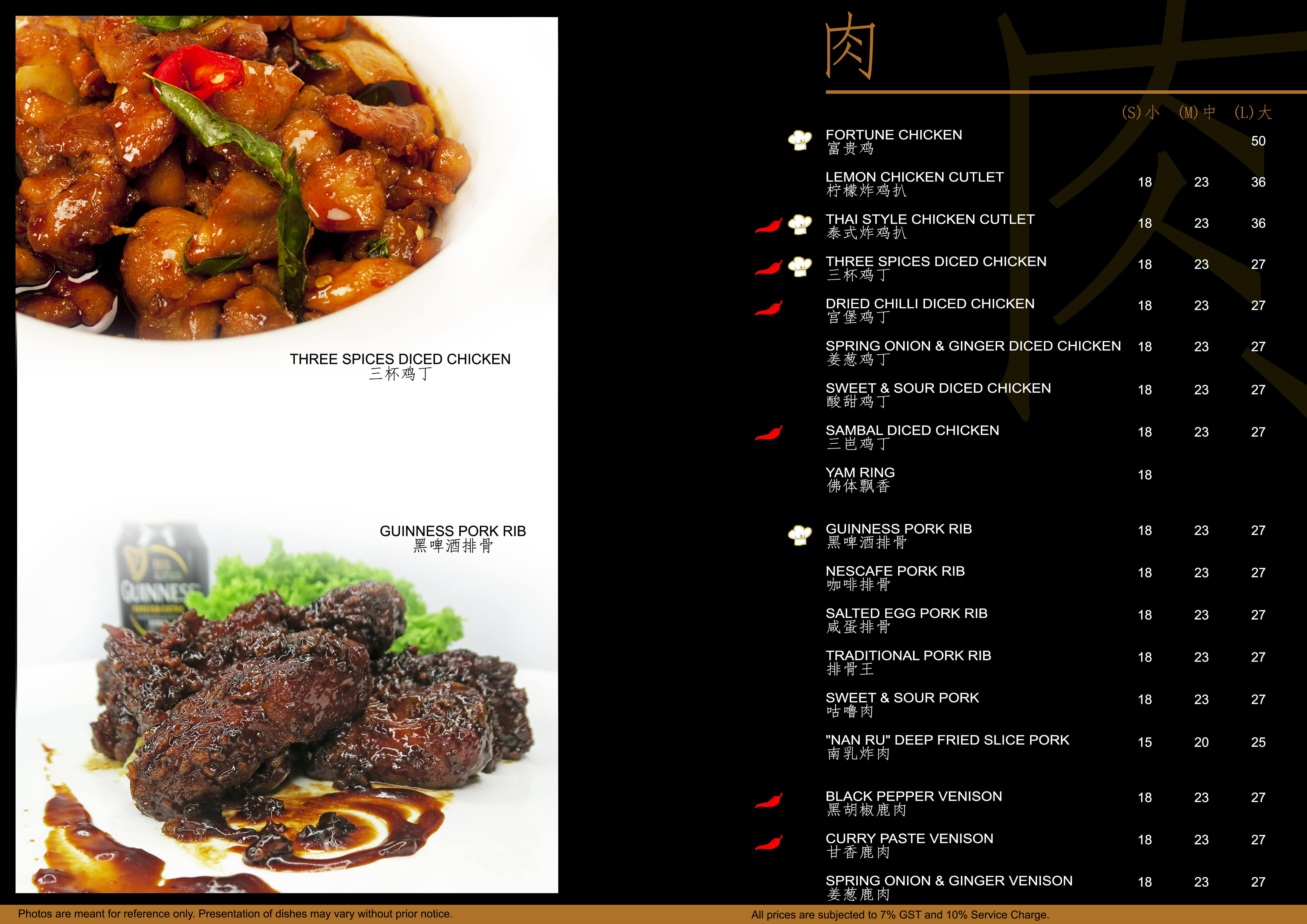 Uncle Leong Seafood - Meat Menu - TREAT