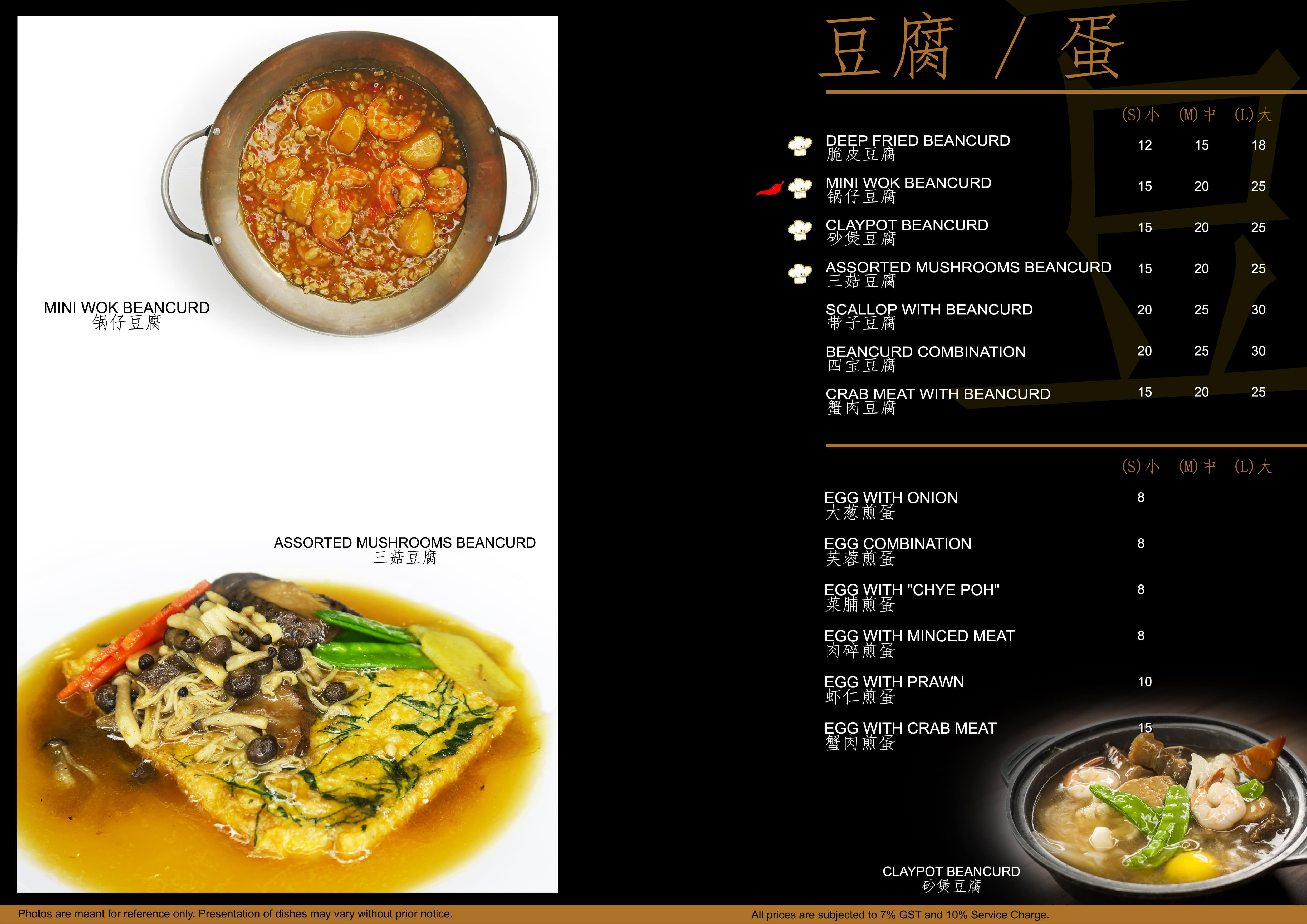 Uncle Leong Seafood - Beancurd and Egg Menu - TREAT